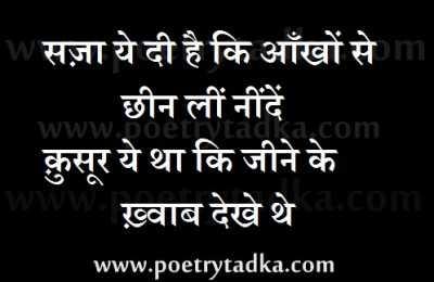 hindi poetry jeene ke khawab