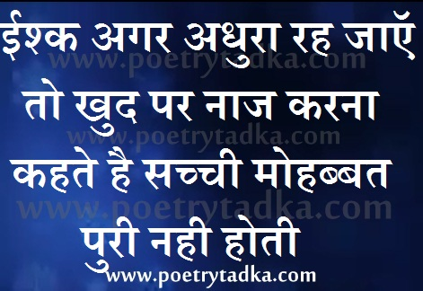 hindi poetry khud pe naaz karna