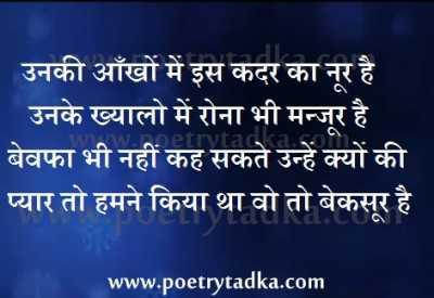 hindi poetry kitabe ishq