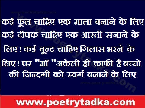 hindi poetry phool quotes on mother in hindi