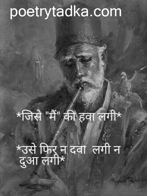 hindi quote about me