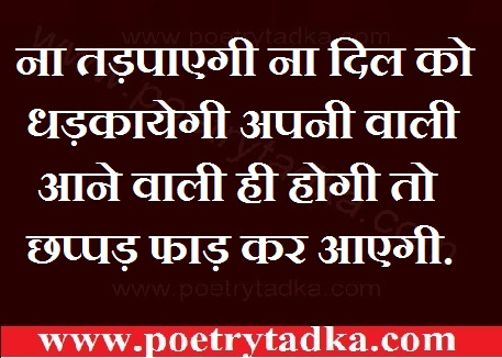 hindi quotes for fecbook apni wali