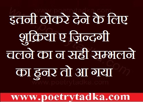 hindi quotes for fecbook chalne ka nahi sabhalne ka