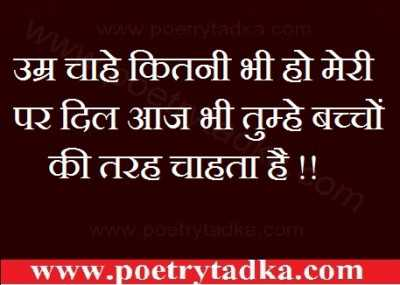 hindi quotes for fecbook dil aaj bhi