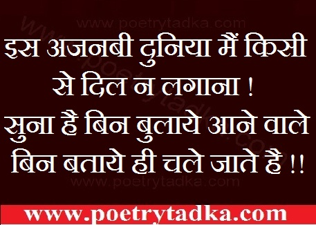 hindi quotes for fecbook es aznabi duniya me