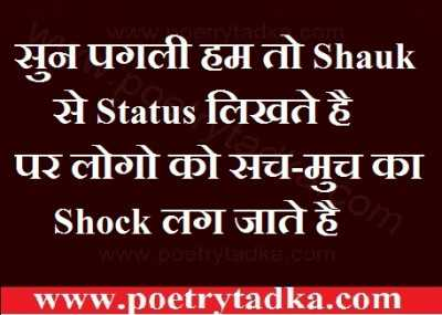 hindi quotes for fecbook sun pagli