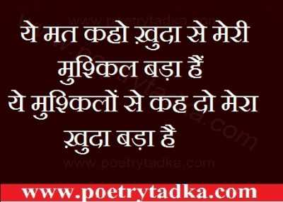 hindi quotes for fecbook ye mat kho khuda se