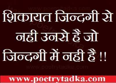 hindi quotes for fecbook zindagi me nahi