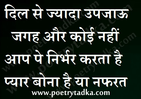 hindi quotes images dil se jyada