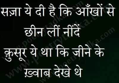 hindi quotes images kasoor ye tha