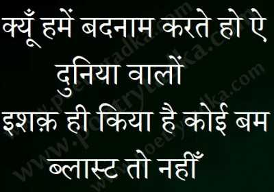 hindi quotes images kyu hme badnam