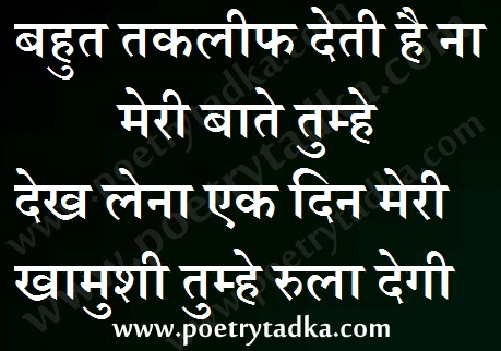 hindi quotes images meri baatein tumhe
