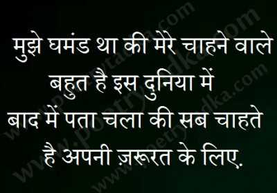 hindi quotes images mujhe ghamand tha