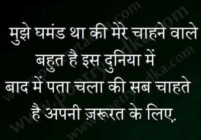 ghamand wali shayari
