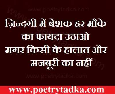 hindi quotes mazboori ka nahi