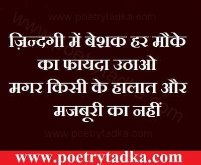 hindi quotes mazboori ka nahi