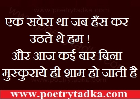 hindi quotes on life ek sweera tha
