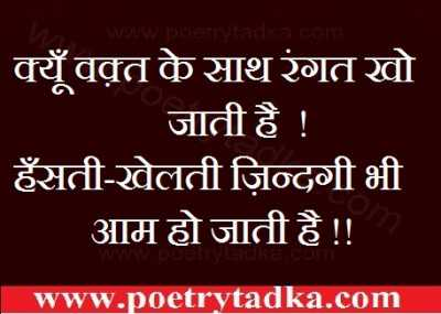 hindi quotes on life rang kho jate hai