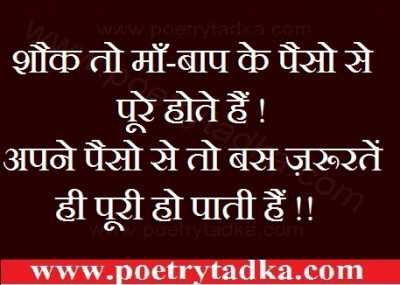 hindi quotes on life shuq to maa baap