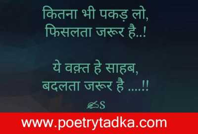 hindi quotes on time
