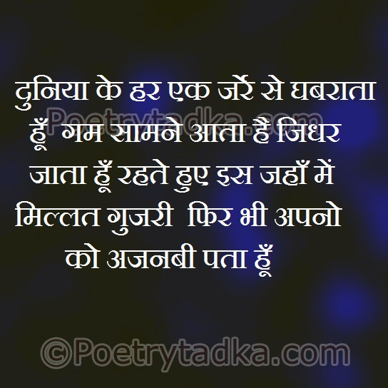 hindi quotes wallpaper image photu in hindi duniya ke har ek jarry se ghabrata hoo