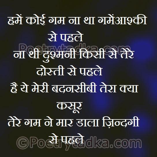 hindi quotes wallpaper image photu in hindi hame koi gham nahi tha gham