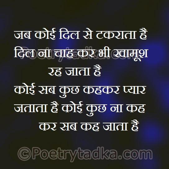 hindi quotes wallpaper image photu in hindi jab koi khayal dil se takrata hai