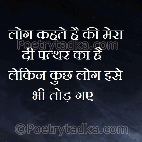 hindi quotes wallpaper image photu in hindi log kehte hai mera dil pathar ka hai