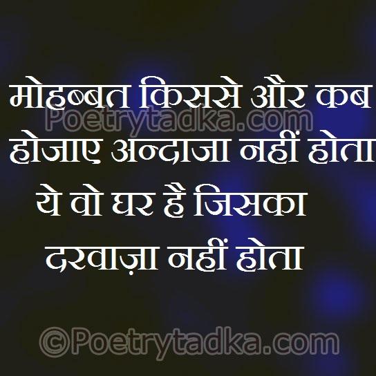 hindi quotes wallpaper image photu in hindi meri mohabbat bezuban hoti rahi
