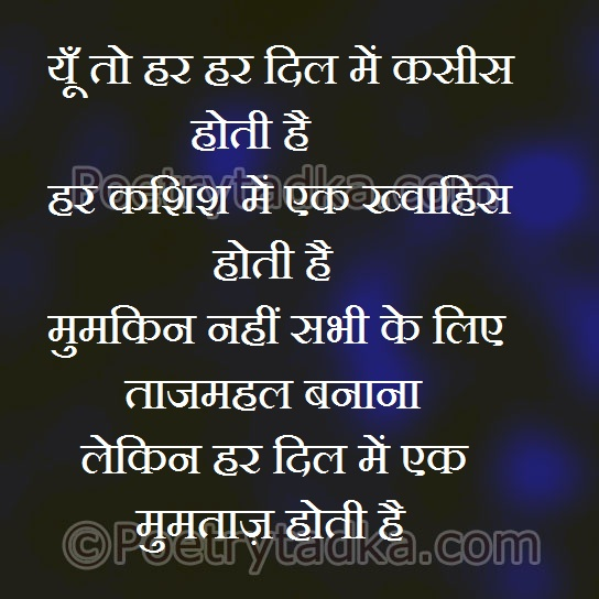 hindi quotes wallpaper image photu in hindi yoon to har dil mein ek kashish hoti hai