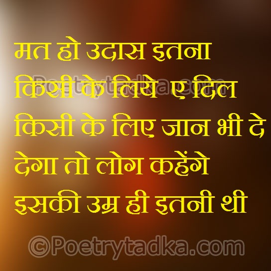 hindi quotes wallpaper in hindi mat ho udas dil jaan umar
