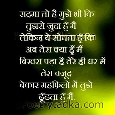 hindi quotes wallpaper whatsapp profile image photu in hindi bekar bikhar ghar wazooddhudhte mahfil