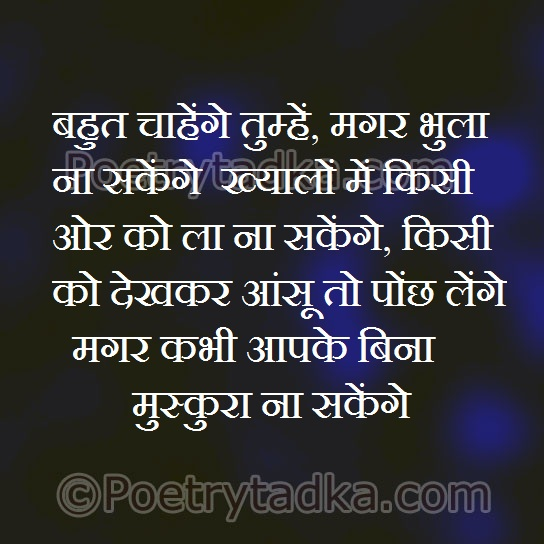 hindi quotes wallpaper whatsapp profile image photu in hindi bhut chahenge tumhe magar bhula na sakenge