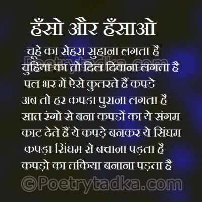 hindi quotes wallpaper whatsapp profile image photu in hindi hanso aour hasaao
