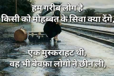 hindi quotes wallpaper whatsapp profile image photu in hindi hum gareeb garib mohabbat sewa denge mushkurahat