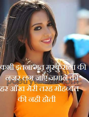 hindi quotes wallpaper whatsapp profile image photu in hindi kabhi itna naa mushkurana ki nzar lag jaye zmane ki