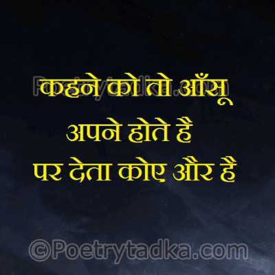 hindi quotes wallpaper whatsapp profile image photu in hindi kahne ke pr deta koye aur hai to aansu apne hote hai