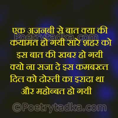 hindi quotes wallpaper whatsapp profile image photu in hindi kyu na sja de kambakht dil ko