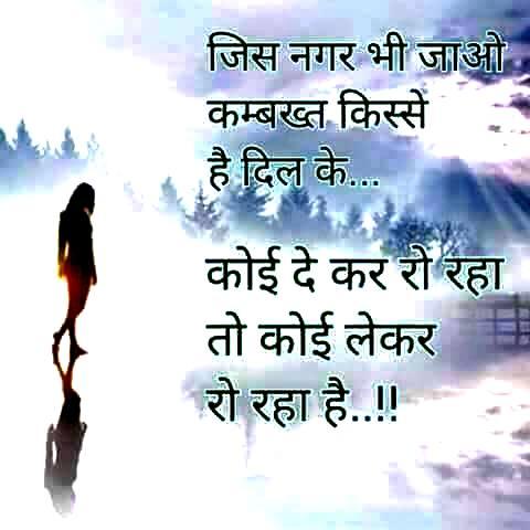 hindi quotes wallpaper whatsapp profile image photu in hindi nagar kambakht kyu rha