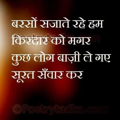 hindi quotes wallpaper whatsapp profile image photu in hindi surat kuch log magar sjate barso