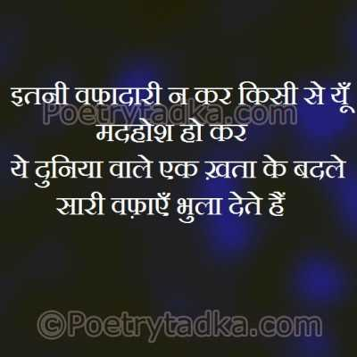 hindi quotes wallpaper whatsapp profile image photu in hindi ye duniya wale ek khata ke badle sari wfaae bhula