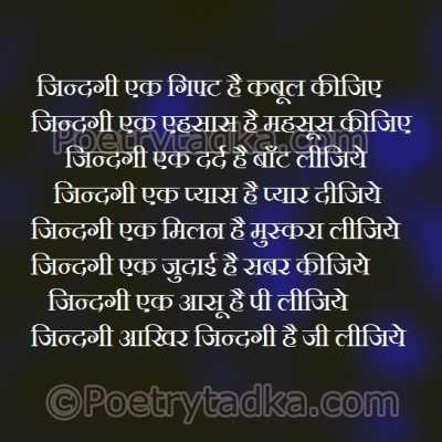hindi quotes wallpaper whatsapp profile image photu in hindi zindagi ek gift hai kbool poetry