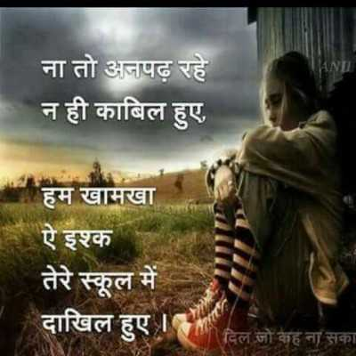 hindi sad shayari of the day poetrytadka