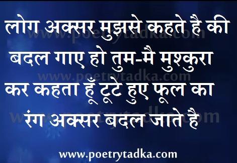 hindi shayari badal gaye ho tum