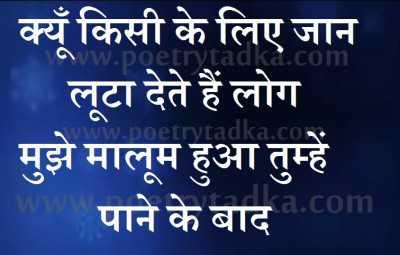 hindi shayari collectin tumhe pane ke baad