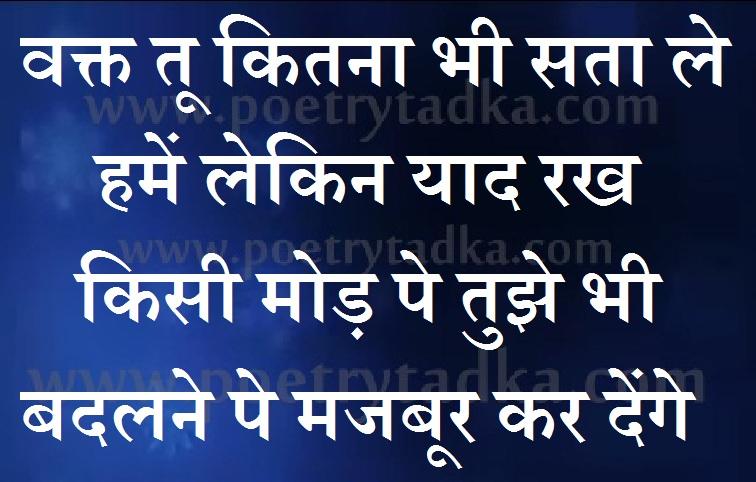 hindi shayari collectin waqt to kitna bhi sta