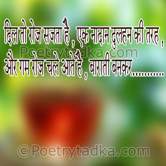 hindi shayari dil roj sajta hai