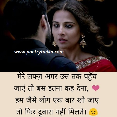 hindi shayari group whatsapp