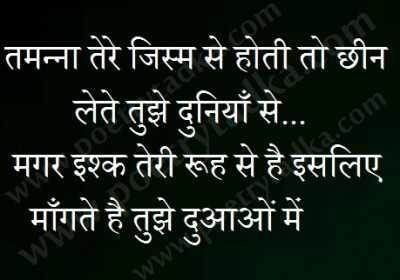 Hindi Me Shayari Image Wallpaper