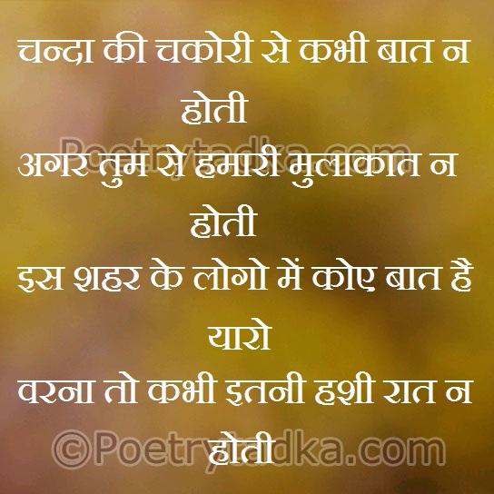hindi shayari in hindi on chanda